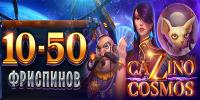 Получите до 50 фриспинов из космического казино ZigZag777
