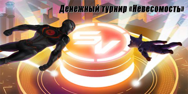 Денежный турнир Невесомость в казино Slot V