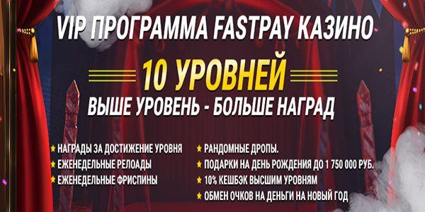ВИП система казино FastPay