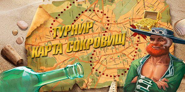 """Денежный турнир """"Карта сокровищ"""" в казино Columbus"""