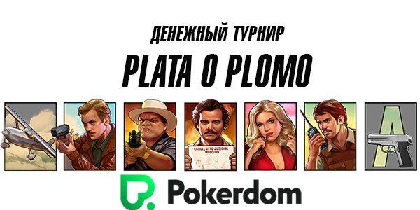 Денежный турнир Plata o Plomo в казино Pokerdom
