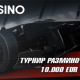 Турнир Разминочный Круг в казино N1