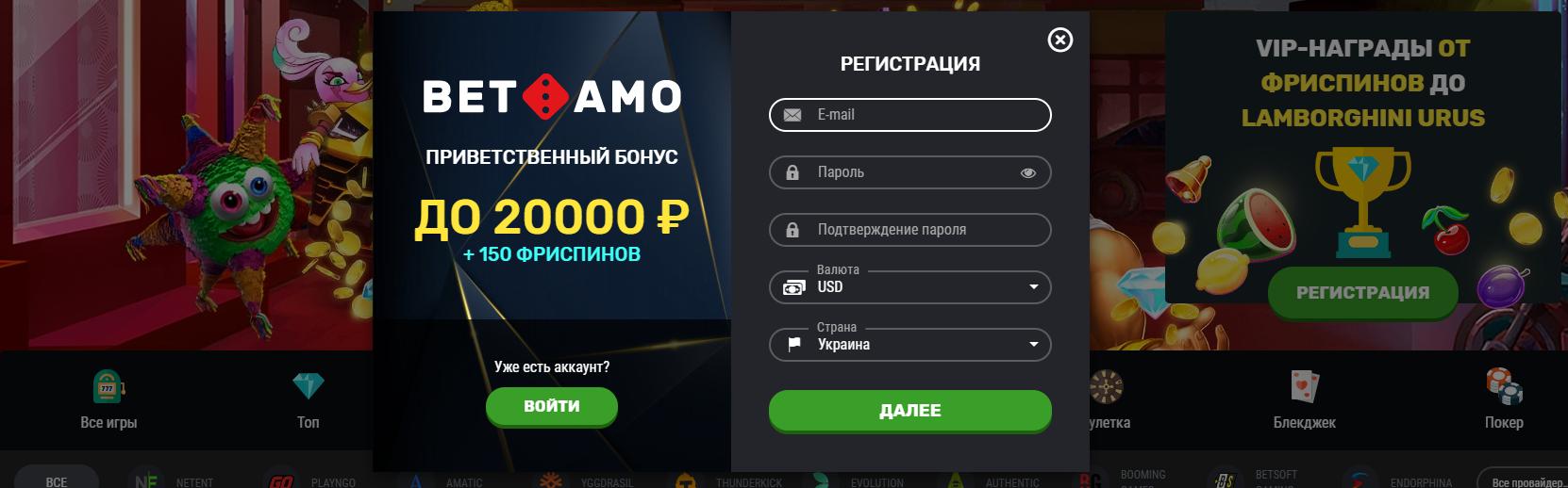 Регистрация в Бэтамо казино