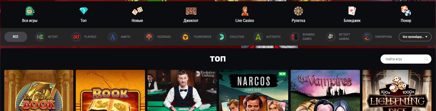 Бэтамо казино