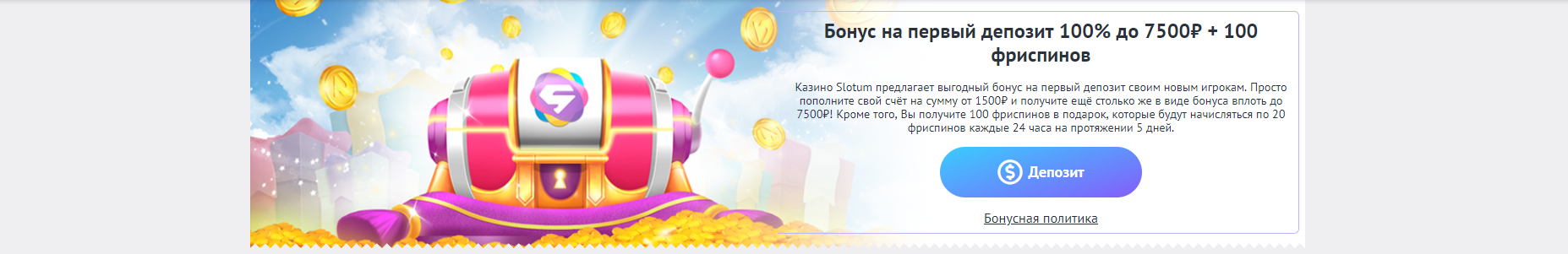 Бонус Слотум казино
