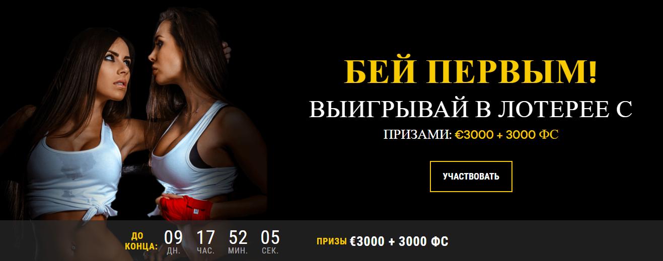 """Денежная лотерея """"Бей первым"""" – как стать участником?"""