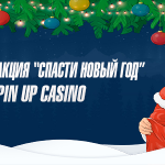 """Денежная акция """"Спасти Новый Год"""" в Pin Up Casino"""