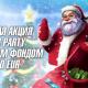 Денежная акция Play'n Party в казино брендах партнерской программы Royal Partners