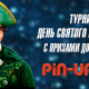 День Святого Валентина в Pin Up Casino с призами до 5.000 EUR