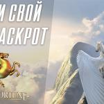Успей сорвать казино джекпот в игровом автомате Divine Fortune